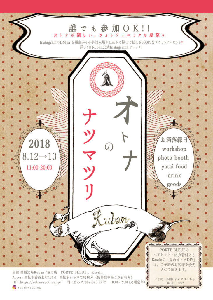 香川県高松市の結婚式場リュバン